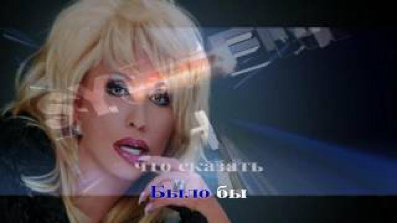 Аллегрова Ирина - Жить и любить (караоке)