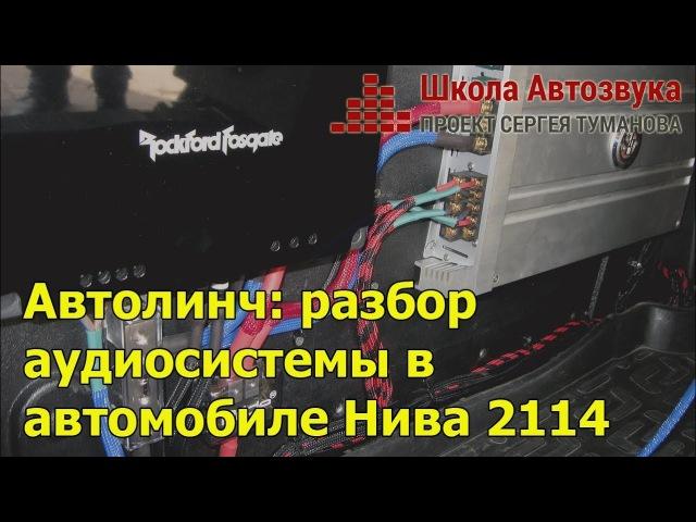 Автолинч разбор аудиосистемы в автомобиле Нива 21214