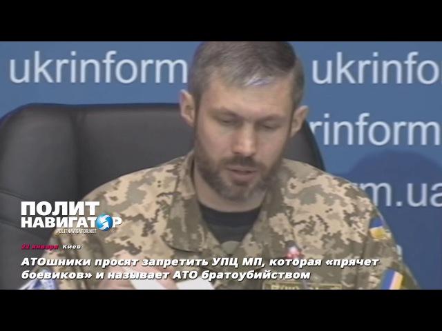 АТОшники просят запретить УПЦ МП, которая «прячет боевиков» и называет АТО брат ...