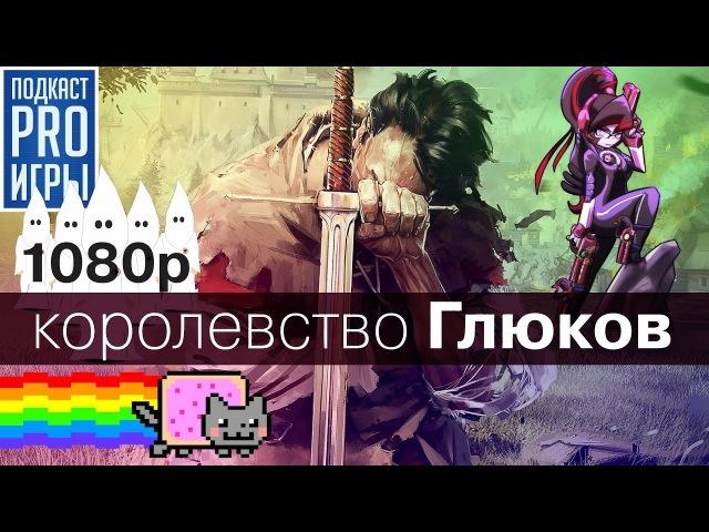 Страсти вокруг Kingdom Come: Deliverance, вымирание слэшеров, русский колорит