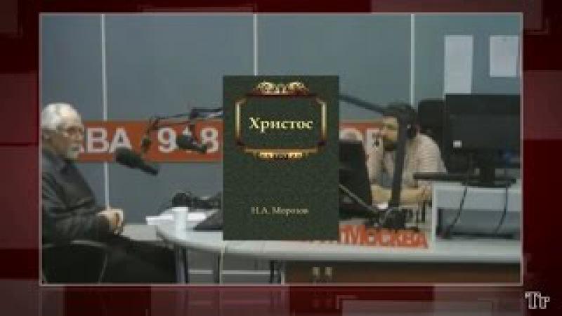 Новая хронология.Отгадчик тайн и звездочет - Николай Морозов.