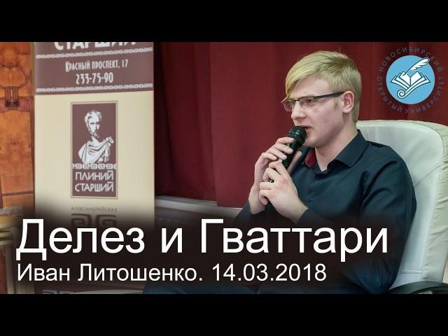 Делез и Гваттари. Иван Литошенко. 14.03.18. НОУ - Плиний Старший.