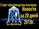Новости за 20 дней 2018г. от Дуюнова