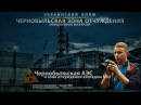 Сталк с МШ. Чернобыльская Зона Отчуждения.