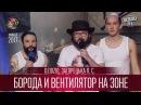 DZIDZIO Борода и Вентилятор на зоне Загорецька Л С