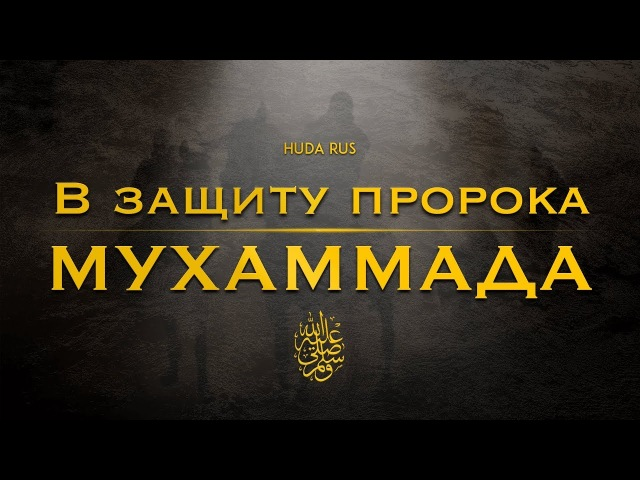 В защиту пророка Мухаммада ﷺ | Мухаммад аль-Арифи
