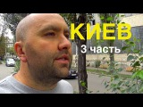 Герр Антон, Киев-3. Студия. Подготовка и накачка. Это очень смешно.