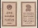 Банкнота 2 копейки 1924 года Цена Стоимость