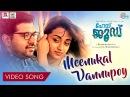 Hey Jude Malayalam Movie Meenukal Song Video Nivin Pauly, Trisha Ousepachan Shyamaprasad