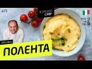 ПОЛЕНТА 71 ORIGINAL (остерегайтесь мышей) - рецепт Ильи Лазерсона