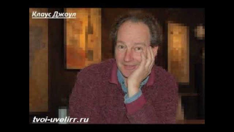 Клаус Джоул - Посланник. Правдивая история про любовь