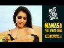 Manasa Full Video Song 4K | Touch Chesi Chudu Video Songs | Ravi Teja | Raashi Khanna | Mango Music