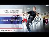 Cвязки в стиле hip-hop. Егор Плешаков, Санкт-Петербург