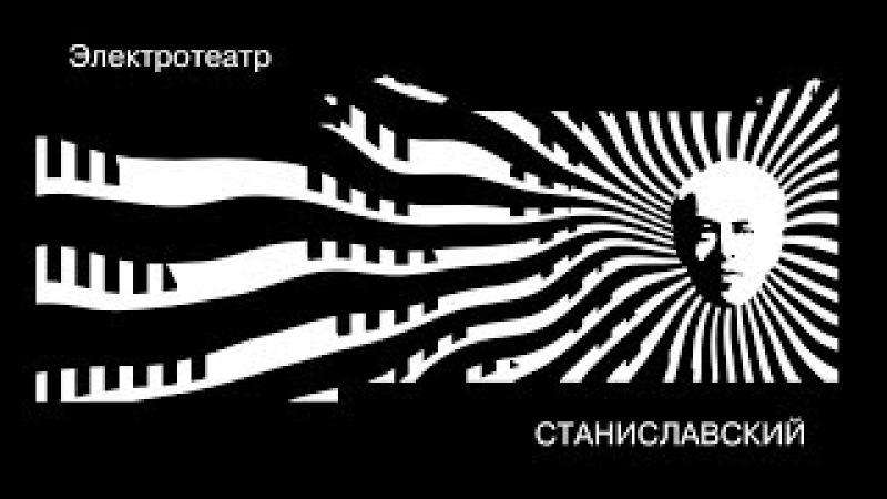 Лекция Александра Кушнира об Илье Кормильцеве. Электротеатр Станиславский (2015)