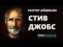 «Стив Джобс». Уолтер Айзексон   Рисованная История