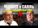ЧУДИНОВ и САЛЛЬ РАЗГОВОР НА ЗАПРЕТНЫЕ ТЕМЫ 10