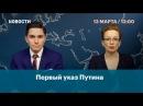 Первый указ Путина