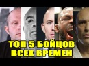 Топ 5 величайших бойцов всех времён в MMA njg 5 dtkbxfqib[ ,jqwjd dct[ dhtv`y d mma