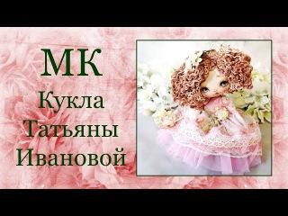 МК Кукла от Татьяны Ивановой
