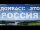 Зона конфликта,1-я серия:История Малороссии,Новороссии и Украины