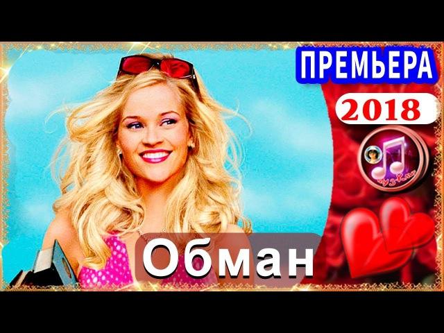 Обман - Юля Шатунова 🌹 Премьера песни 2018 🌺🌼 текст Франческа Тотти