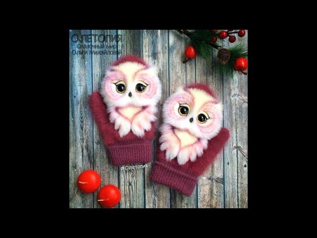 Супер варежки с аппликацией Knitted mittens with applique