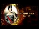 Женщины в русской истории Екатерина Первая
