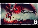 Sacred 3 6 Рудники Альказабы