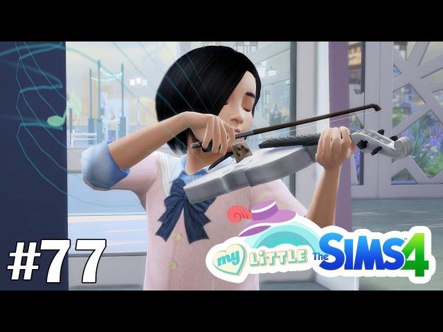 Скрипачка Шерри - My Little Sims (Город) - 77