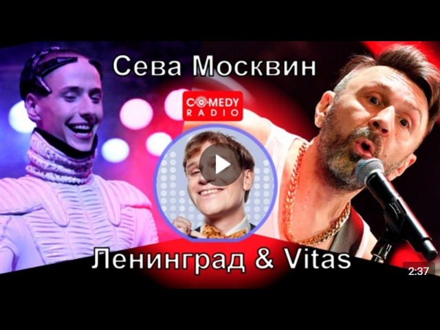 Сева Москвин Ленинград ft Витас
