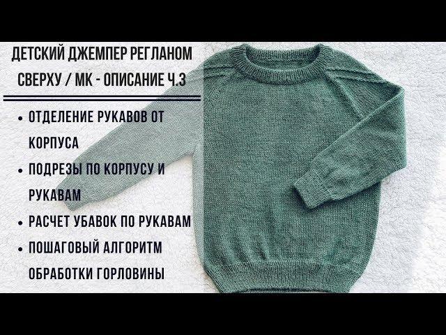 Джемпер регланом сверху Ч3 КОРПУС РУКАВА ОБРАБОТКА ГОРЛОВИНЫ
