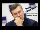 Песня Дядя Витя. Автор-исполнитель Владимир Детков г.Горловка, Донбасс.