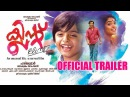 Clint Movie Official Trailer Unni Mukundan Rima Kallingal Gokulam Gopalan
