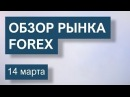 14 Марта. Обзор рынка Форекс EUR/USD, GBP/USD, USD/JPY, BITCOIN