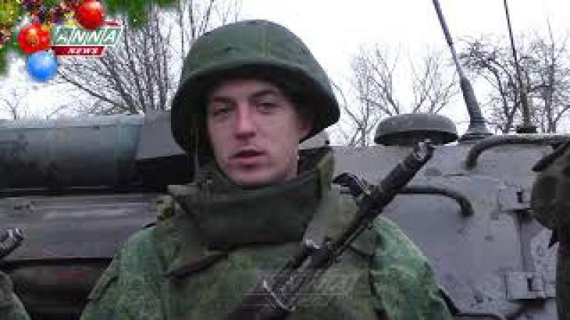 Военные ЛНР желают мира и прекращения войны в 2018 году