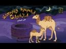 Салих мир ему и верблюдица Пророческие истории для детей