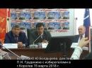 Встреча Ю Ю Болдырева дов лица П Н Грудинина в г Королев 15 03 2018 Спасение Барыбино референдум