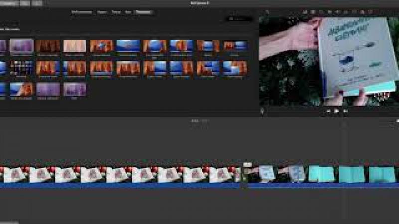 Основы видеомонтажа в IMovie 10.1.8. Как смонтировать любительское видео.