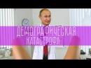 Как Путин решает демографические проблемы России. Урбанизация и Рурализм