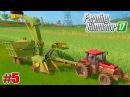 СБОР САХАРНОГО ТРОСТНИКА! ЖИЗНЬ ФЕРМЕРА! Farming Simulator 2017 Прохождение на русском 5 се...