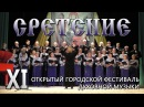 Сретение XI Открытый городской фестиваль духовной музыки фрагмент