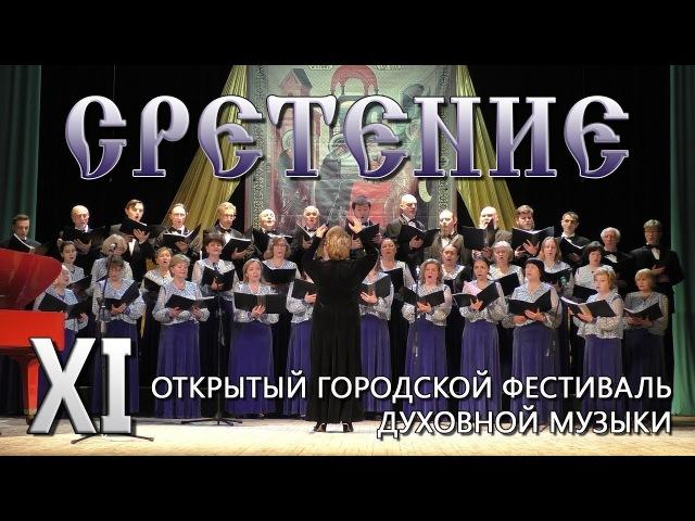 Сретение XI Открытый городской фестиваль духовной музыки (фрагмент)
