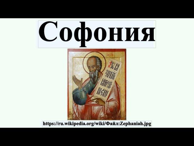 Софония