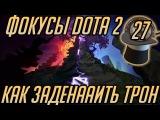 ФОКУСЫ DOTA 2 - КАК ЗАДЕНАИТЬ ТРОН [ЭПИЗОД 27]