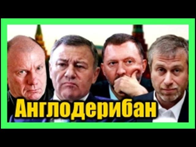 Британия начала отжим денег у российских жуликов-олигархов