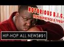 Notorious B I G перевернулся в гробу, Busta Rhymes распускает руки, Post Malone рок звезда