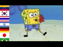 Steppin' on the Beach in 16 different languages