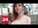 Родственники Ноздровской требуют найти убийц и разобраться с системой - Россия 24