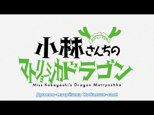 Матрёшка (Kobayashi-san Chi no Maid Dragon Specials)