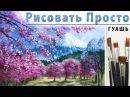 Как нарисовать ПЕЙЗАЖ Цветение в горах гуашь по фото Рисуем цветущие деревья и горы Для начинающих